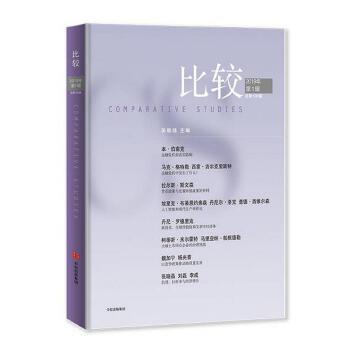 比较 2019年第1辑 总第100期 吴敬琏 编 中信出版社