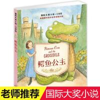 鳄鱼公主 国际大奖小说注音版 一二年级三四年级小学生课外阅读书籍 6-8-10-12岁儿童文学童话故事书带拼音童书