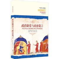 西方传统:经典与解释:政治制度与政治箴言