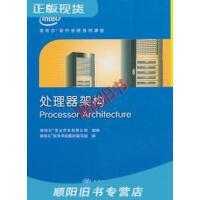 【二手旧书9成新】处理器架构英特尔软9787313068699上海交通大学出版社