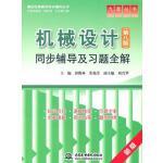 【二手旧书9成新】机械设计(第八版)同步辅导及习题全解(新版) 郭维林,焦艳芳 水利