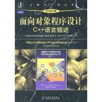 【新书店正版】面向对象程序设计――C++语言描述(原书第2版) 约翰逊鲍尔(Richard Johnsonbaugh)