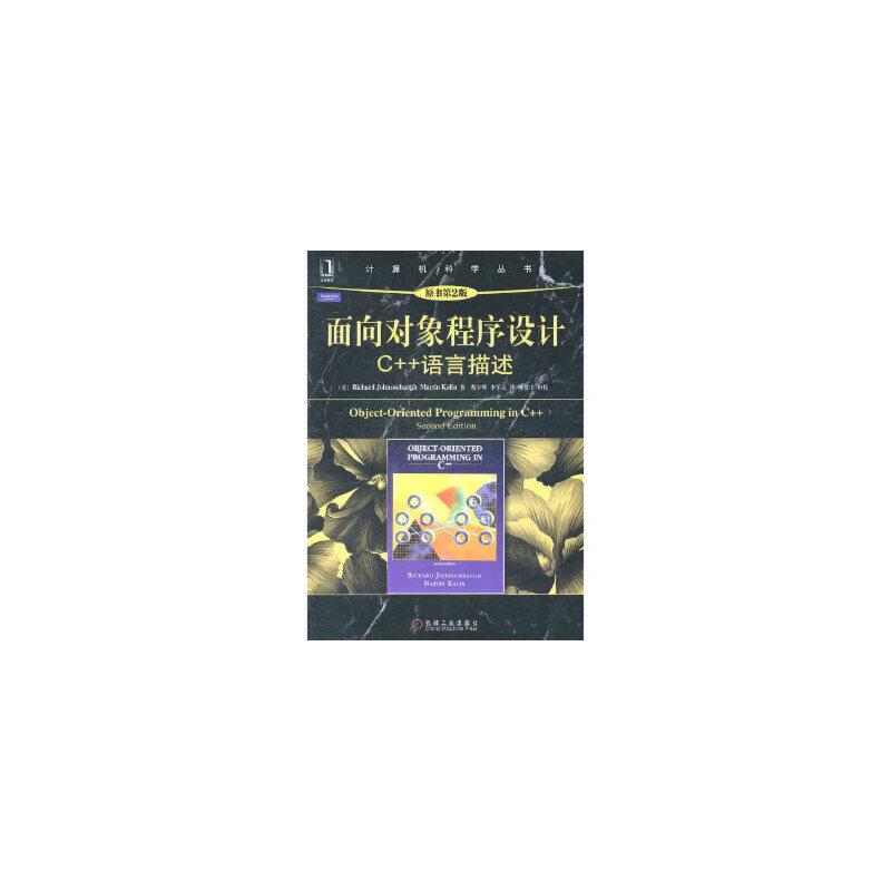 【新书店正版】面向对象程序设计——C++语言描述(原书第2版) 约翰逊鲍尔(Richard Johnsonbaugh) 机械工业出版社 9787111345763 新书店购书无忧有保障!