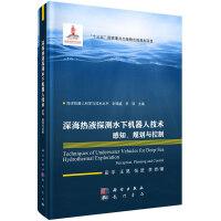 深海热液探测水下机器人技术:感知、规划与控制