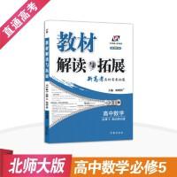 教材解读与拓展 高中数学 必修5 北师大版