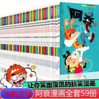 阿衰漫画全集1-10-20-30-40-50-51-56-57-58-59(共59册)猫小乐爆笑漫画小书大本加厚版女生