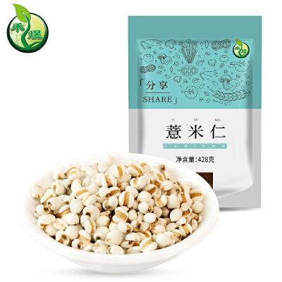 禾煜tg 薏米仁 428g/袋 贵州特产薏米仁 五谷杂粮薏米仁