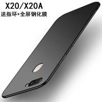 优品vivox20a手机壳步步高X20plus保护套vivix男女款个性vixox硬vovix