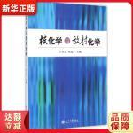 核化学与放射化学 王祥云,刘元方 9787301106273 北京大学出版社 新华书店 品质保障