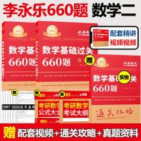 李永乐660数学二2022 考研数学二 李永乐数学二 数二 2022李永乐数学基础过关660题 可另外购买数二历年真题解