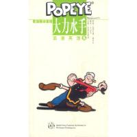 看漫画学英语--大力水手浪漫英语5赛多夫 (Sagendorf Bud) 希望出版社【正版现货】