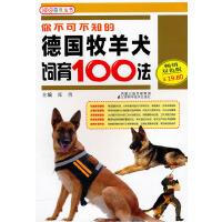 你不可不知的德国牧羊犬饲育100法