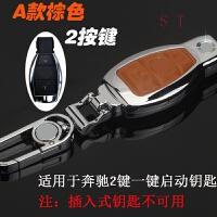 适用于17款奔驰钥匙壳GLC级GLA220 260GLE级320C200L汽车钥匙包套
