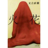 现货 日版 火花 芥川奖 文库本小说 又吉直树