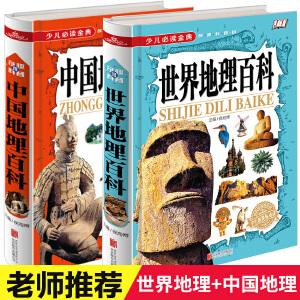 全套2册中国地理百科全书 讲给孩子的 儿童6-10-12岁 世界地图全知道 周岁青少年版写给 少儿地理书籍畅销书 小学生图书科普类历史