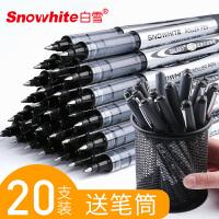 白雪直液式走珠笔学生用水笔中性笔针管式0.5mm黑色碳素笔直液签字笔直流式考试黑笔专用笔速干商务办公用笔