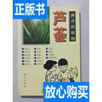[二手旧书9成新]神奇的植物――芦荟 /董林 蓝天出版社