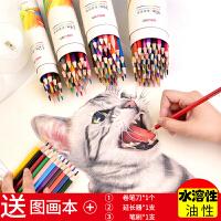 得力水溶性彩铅画笔彩笔彩色铅笔专业画画套装成人手绘套装48色36色绘画绘图填色铅笔幼儿园学生美术用品工具