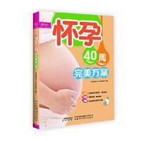 【二手旧书9成新】 怀孕40周方案芝宝贝书系124 金海豚婴幼儿早教课题组