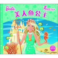 芭比公主故事-美人鱼公主【正版直发】