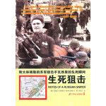 《生死狙击――斯大林格勒的苏军狙击手瓦西里的生死瞬间》