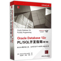 Oracle Database 12c PL/SQL开发指南(第7版)