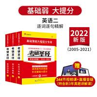 太阳城考研1号 2022考研英语二考研圣经3本套(2005-2021)