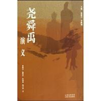 3折特惠 尧舜禹演义 填补了历史演义小说在尧舜禹时代的空白