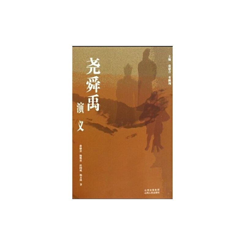 3折特惠 尧舜禹演义 填补了历史演义小说在尧舜禹时代的空白 一部演古证今的精彩华章;一部惊天动地的上古史诗;一曲可歌可泣的爱情绝唱;一首太平盛世的和谐颂歌