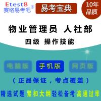 2019年物业管理员(国家四级)职业资格考试(操作技能)易考宝典手机版(人社部)
