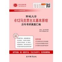 聊城大学612马克思主义基本原理历年考研真题汇编-在线版_赠送手机版(ID:85186)