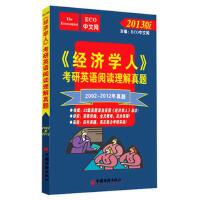正版书籍 《经济学人》考研英语阅读理解真题 ECO中文网 中国经济出版社