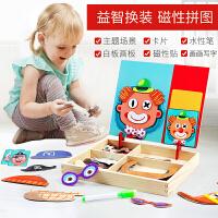 儿童磁性拼图玩具益智DIY画板公主换装磁贴宝宝3-4-6岁早教多功能