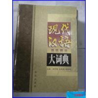 【二手8新正版】(现货)现代汉语规范用法大词典上卷97875077101