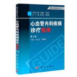心血管内科疾病诊疗指南(第3版)曾和松,汪道文科学出版社9787030387097