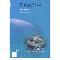 新知文库13・颜色的故事