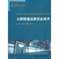 公路隧道运营安全技术