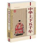 中华上下五千年(经典珍藏版) 国学大书院