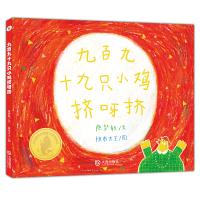 大白鲸原创图画书优秀作品:九百九十九只小鸡挤呀挤 儿童图画故事书