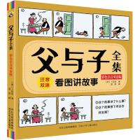 【限时秒杀包邮】父与子全集 彩图双语珍藏版 儿童漫画书全集英文版双语读物故事书 亲子读物绘本
