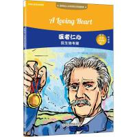 外研社:医者仁心:医生施韦策(世界名人小传英汉双语阅读)(可点读)