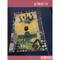 【旧书二手书85品】小脚与辫子 /张仲 著 国际文化出版公司
