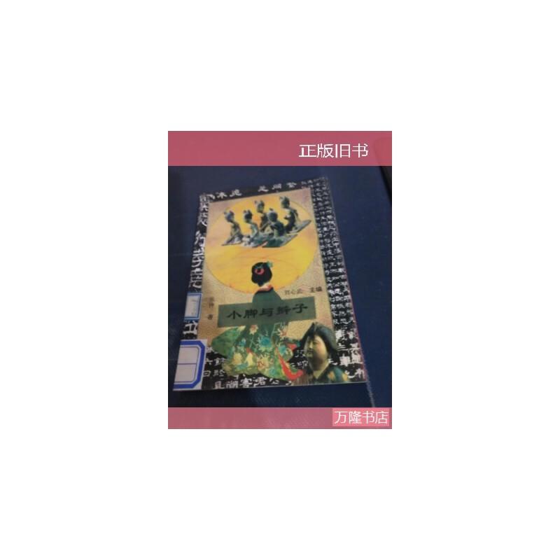 【旧书二手书85品】小脚与辫子 /张仲 著 国际文化出版公司 正版旧书  放心购买