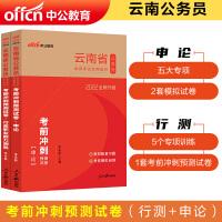 2022云南省公务员考试:申论+行测(考前冲刺预测试卷)2本套