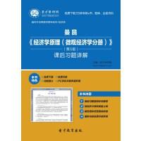 曼昆《经济学原理(微观经济学分册)》(第5版)课后习题详解-网页版(ID:2123)