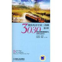 3030激情英语早读三部曲:第2季 张晓红,赵静 机械工业出版社 9787111284505