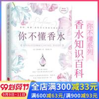 你不懂香水:有料、有趣、还有范儿的香水知识百科 [日] �\本雄作 109个小教程教你选香水书籍 广州门市