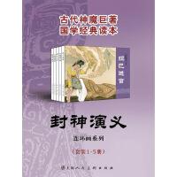 封神演义1-5(套装共5册)