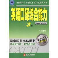 英语口译综合能力3级教材配套训练(附光盘)