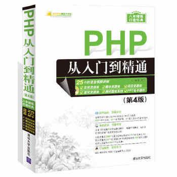 PHP从入门到精通(第4版)新版上市!120000读者口碑相传 31次印刷 25小时视频 808个经典实例 15项面试真题 626项测试 php 入门 框架 范例 案例 视频教程 长期位居 php mysql 开发 培训排行榜前